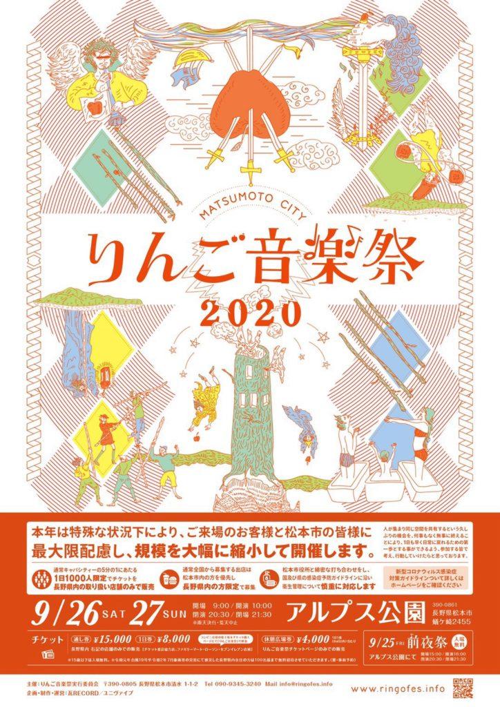 〈りんご音楽祭2020〉 総勢108組の出演アーティスト&タイムテーブル発表