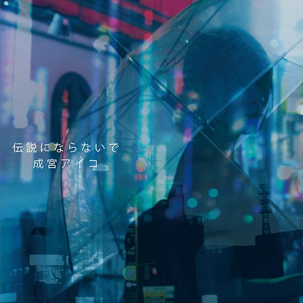 成宮アイコ、内藤重人とクロダセイイチを迎えたEP『伝説にならないで』発売