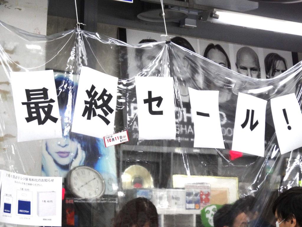 大型レコード店「レコファン渋谷BEAM店」が閉店、多くのdiggerが駆けつける