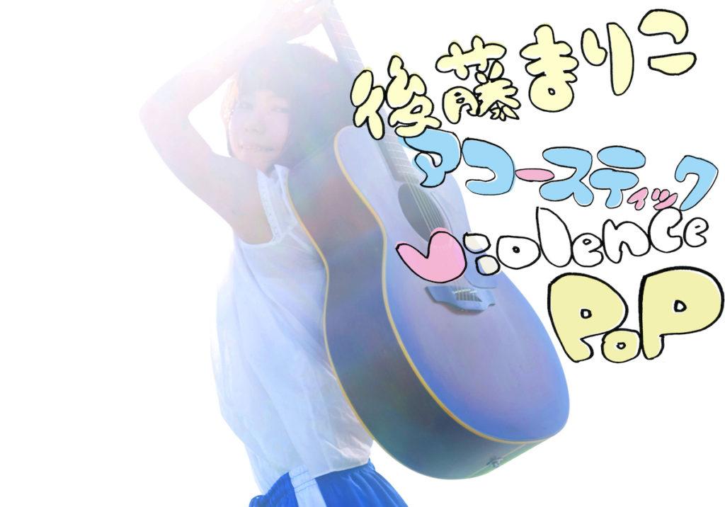 後藤まりこアコースティックviolence POP、1stアルバムのダイジェスト版公開
