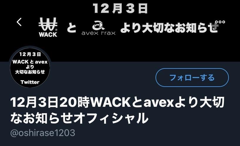 12月3日にWACKとavexより大切なお知らせ、TwitterやYouTubeアカウント開設