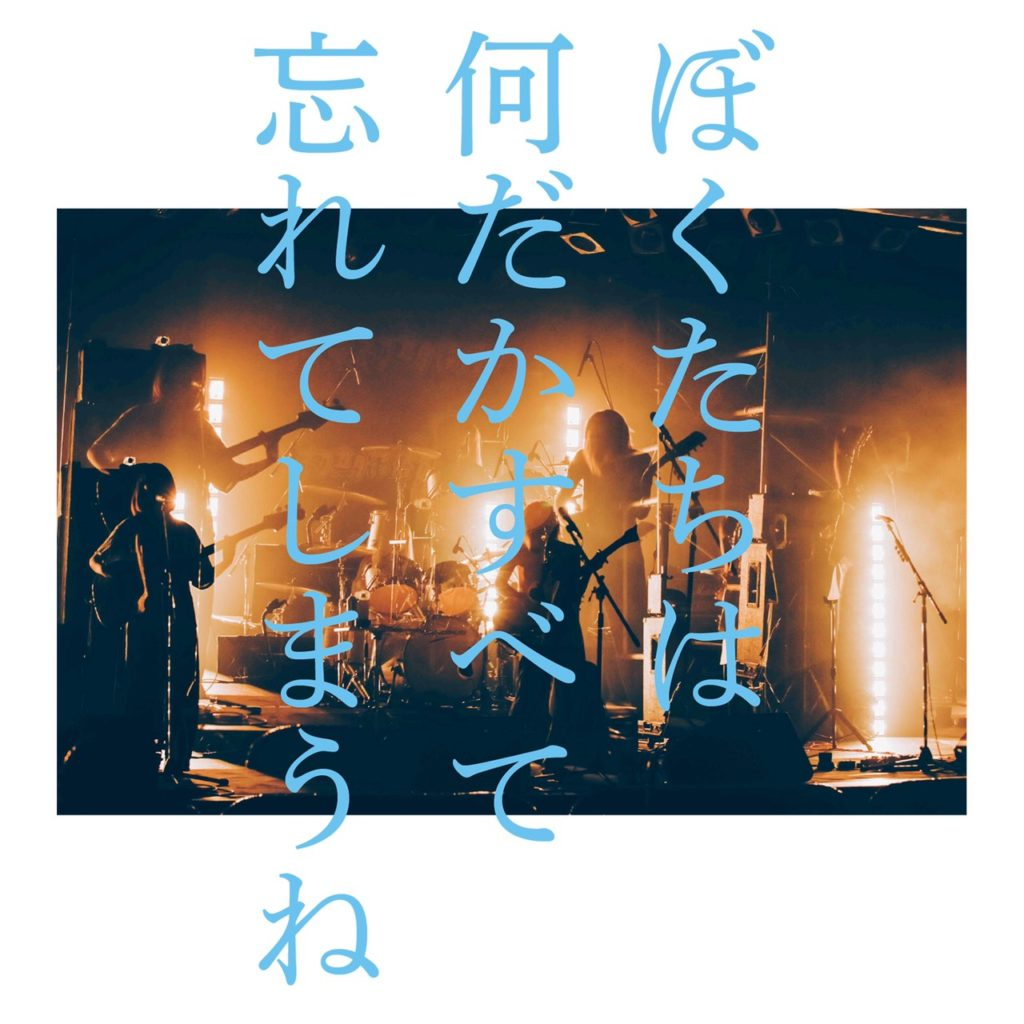 東京初期衝動、初全国ツアーファイナル公演収録の映像作品を完全受注生産