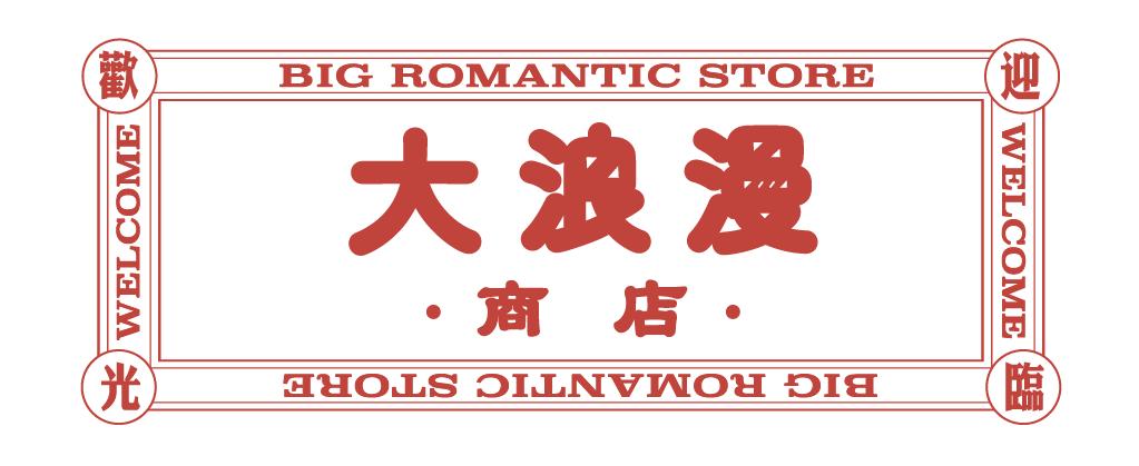 台湾カルチャーショップ「大浪漫商店」札幌店が12月オープン