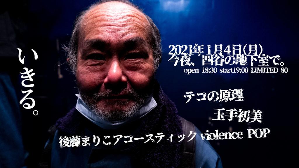 四谷アウトブレイク、2021年一発目イベントは後藤まりこアコースティックviolence POPを中心とした3マン