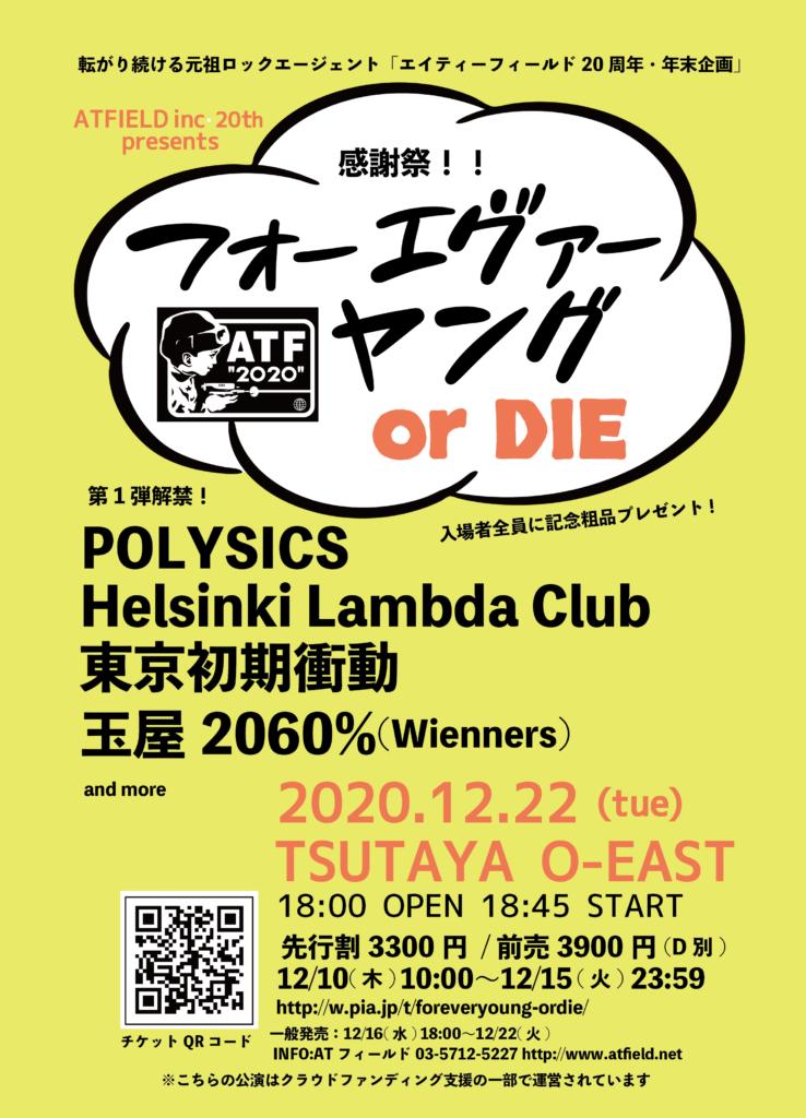 エイティーフィールド20周年企画第一弾出演で、POLYSICS、東京初期衝動ら4組