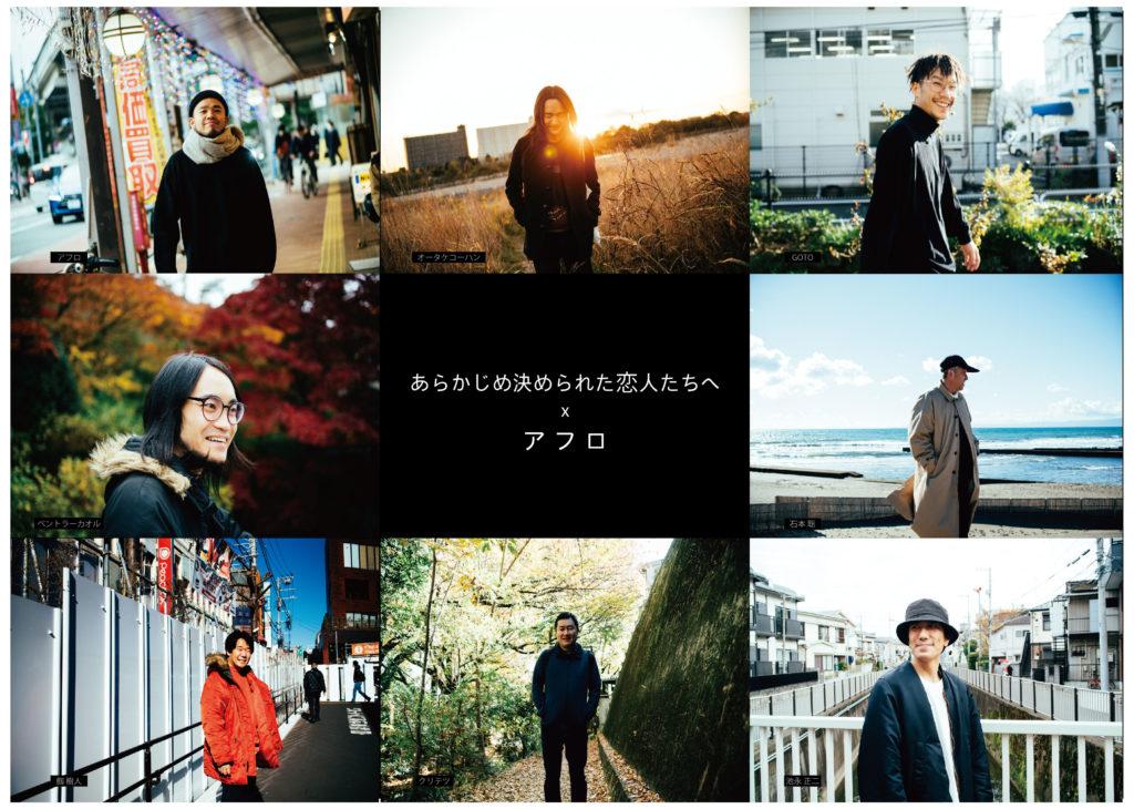 あらかじめ決められた恋人たちへ、MOROHAアフロとのコラボシングル「日々 feat.アフロ」MV公開