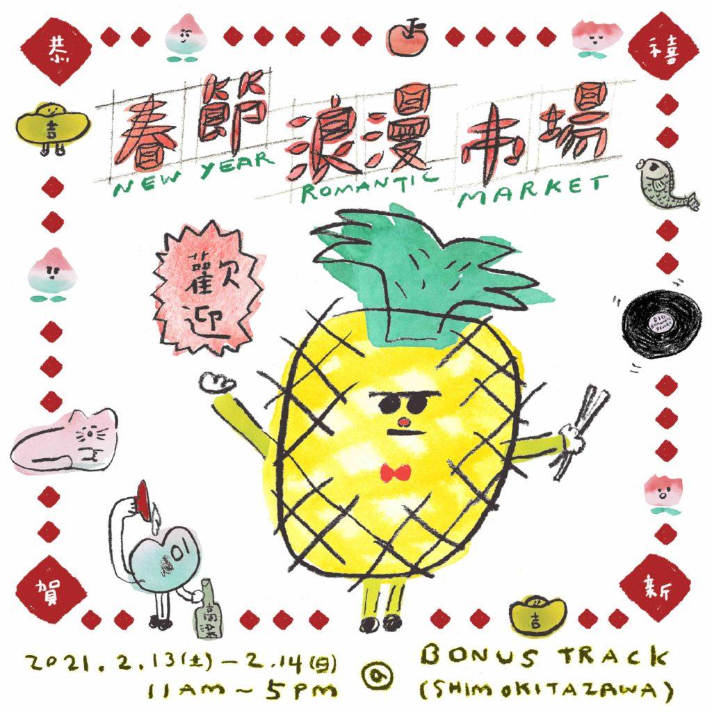 台湾の雑貨やレコードが集う春節浪漫市場&魯肉飯まつり、下北沢BONUS TRACKで開催