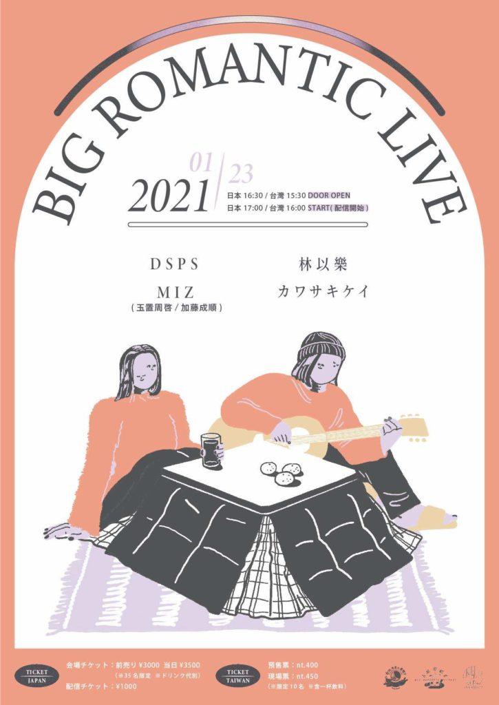 青山と台北の月見ル君想フを繋ぐ配信イベントに、DSPS、MIZ、林以樂、カワサキケイ出演