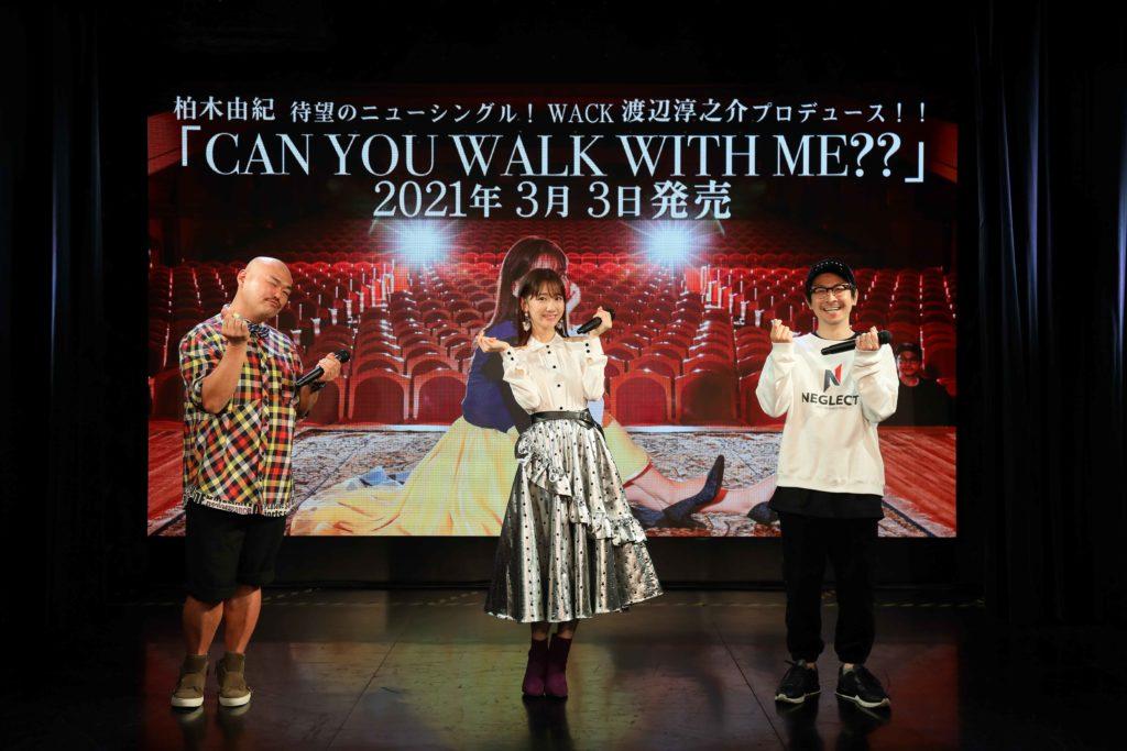 柏木由紀、WACK渡辺淳之介プロデュースによる7年5ヶ月ぶりソロ・シングル発売