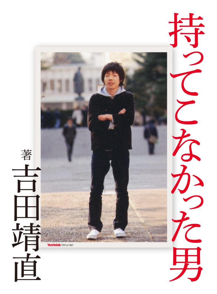 トリプルファイヤー吉田靖直、自叙伝『持ってこなかった男』発売