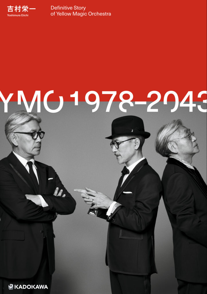 YMO、完全ヒストリー本『YMO1978-2043』発売