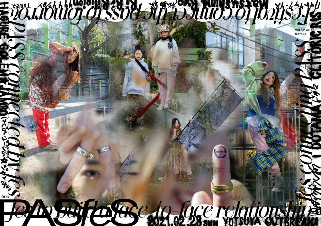 クリトリック・リス、DOTOMAら出演のイベント〈PASfeS#003〉2月28日に開催