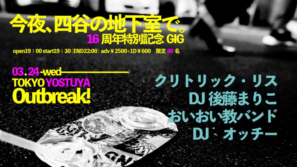 四谷アウトブレイク16周年特別GIGにクリトリック・リス、DJ後藤まりこら出演