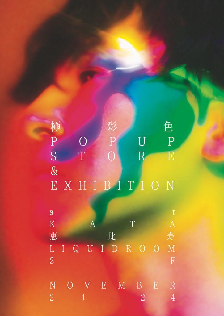 ROTH BART BARON、アルバム『極彩色の祝祭』より一般公募作品より選出のMV3曲公開