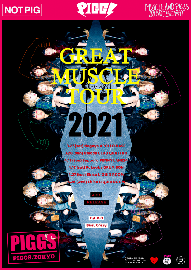 PIGGS、5都市を回る〈GREAT MUSCLE TOUR〉開催