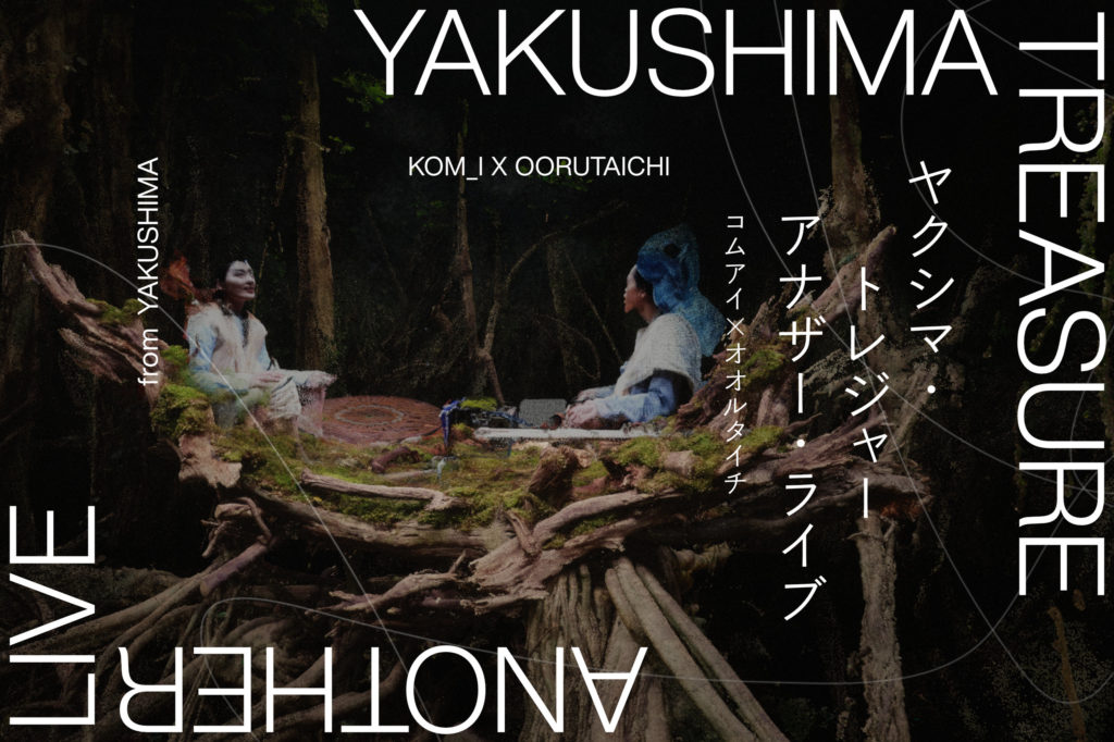 YAKUSHIMA TREASURE、映像作家・辻川幸一郎とのコラボ映像オンライン配信
