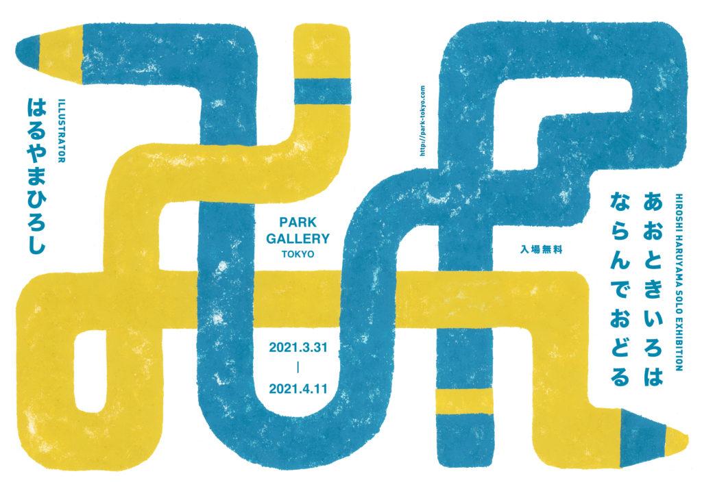 イラストレーター・はるやまひろし、個展〈あおときいろはならんでおどる〉末広町のPARK GALLERYにて開催