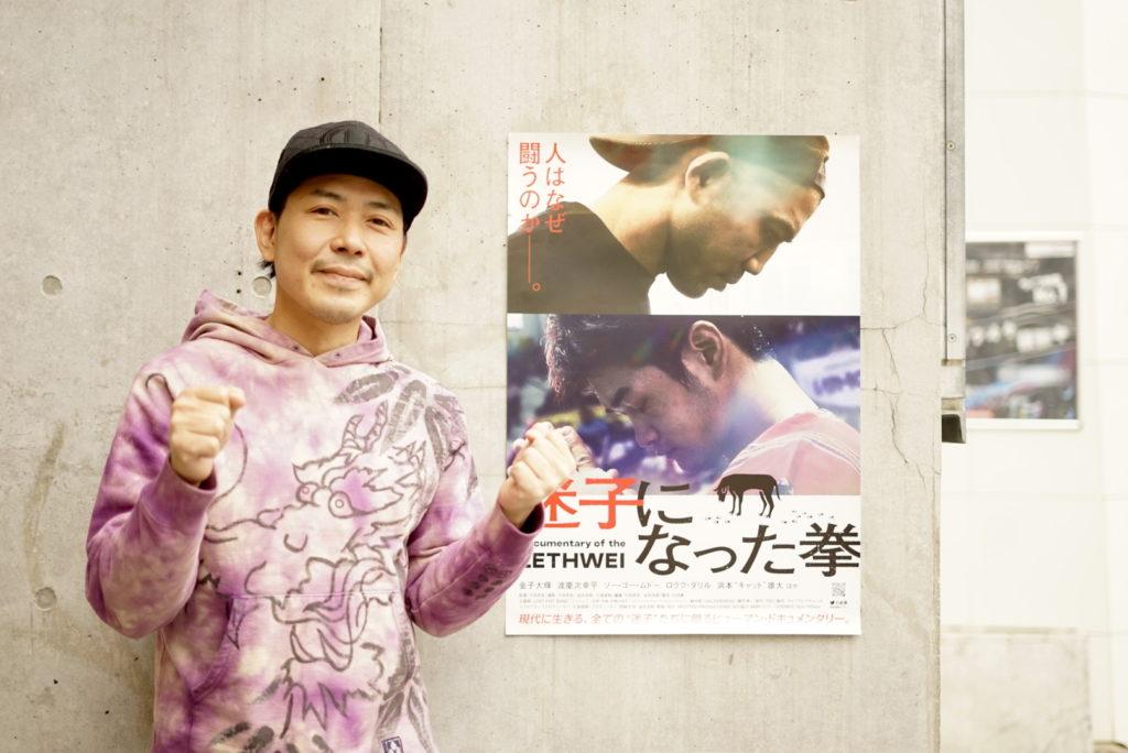 地球上でもっとも危険な格闘技・ラウェイを描くドキュメンタリー映画、今田哲史監督が描きたかったこととは?