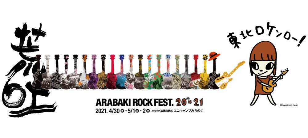 〈ARABAKI ROCK FEST.20th×21〉にAJICO、eastern youth、藤井 風、BiSら36組出演