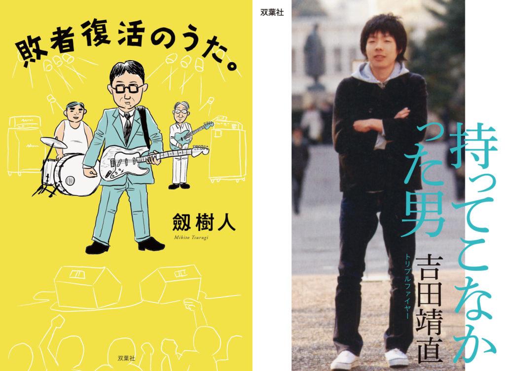 劔樹人 × 吉田靖直(トリプルファイヤー)、ダブル刊行記念オンラインイベント開催