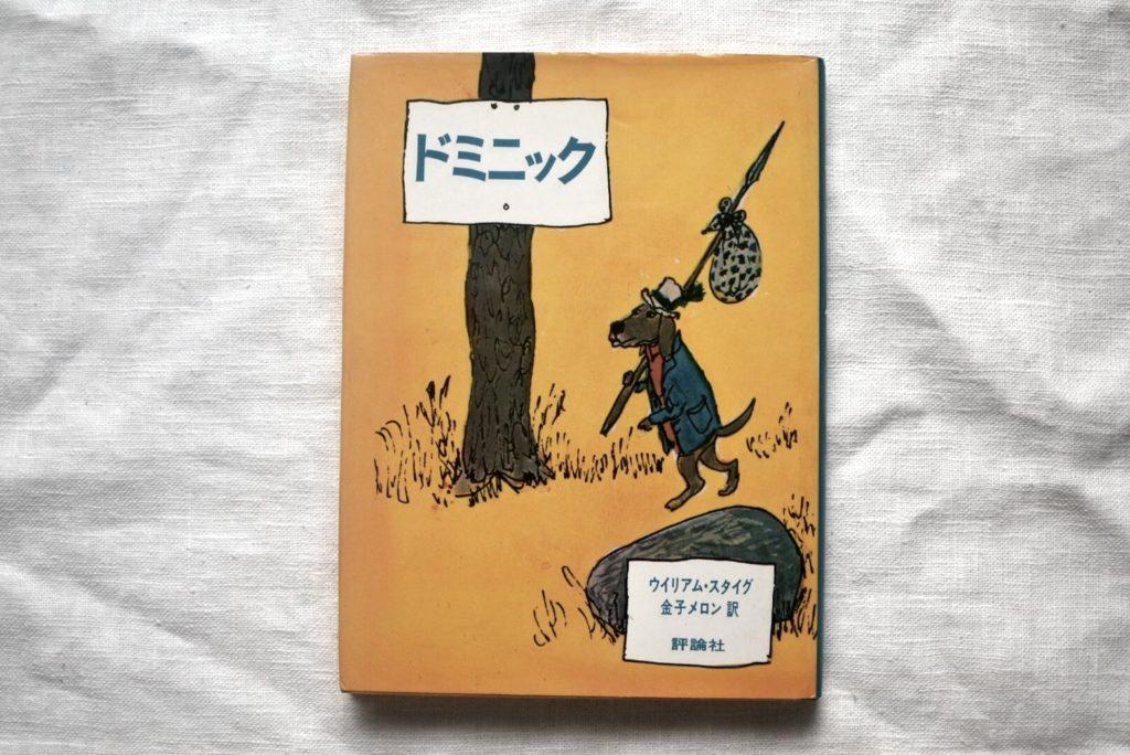 【連載】本と生活と。vol.4 ウィリアム・スタイグ『ドミニック』