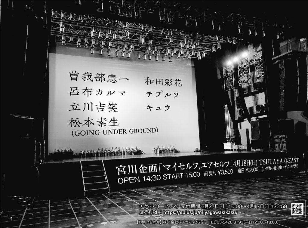 宮川企画主催〈マイセルフ,ユアセルフ〉、曽我部恵一、呂布カルマらに加え和田彩花と松本素生出演決定