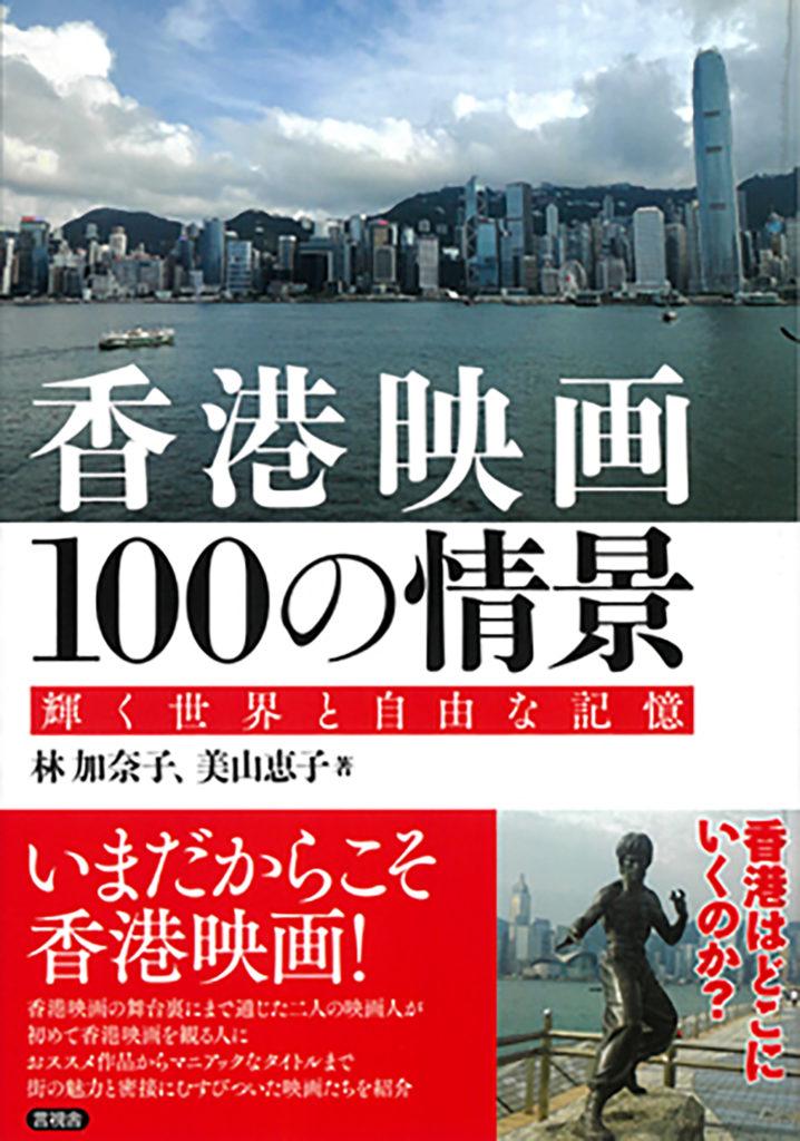 香港映画を通じて香港の街の魅力を伝える本『香港映画100の情景 輝く世界と自由な記憶』発売