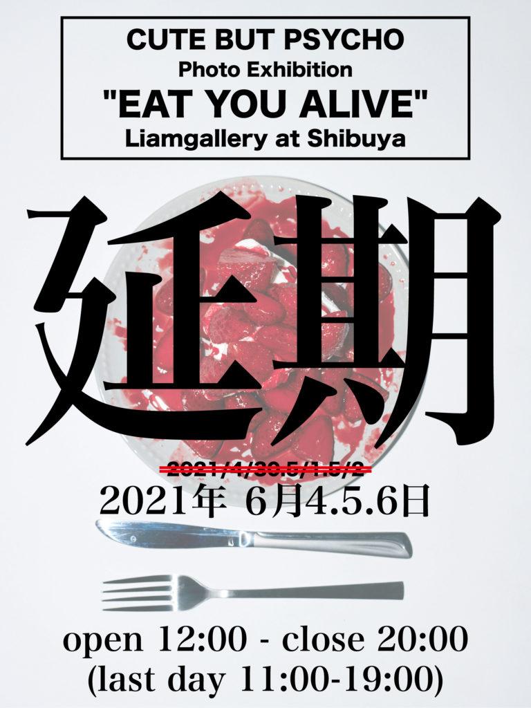 写真展『CUTE BUT PSYCHO』、6月4日〜6日に開催延期を発表