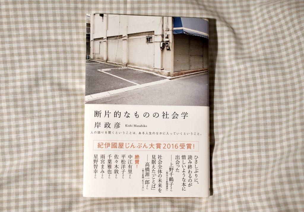【連載】本と生活と。vol.1 岸政彦『断片的なものの社会学』