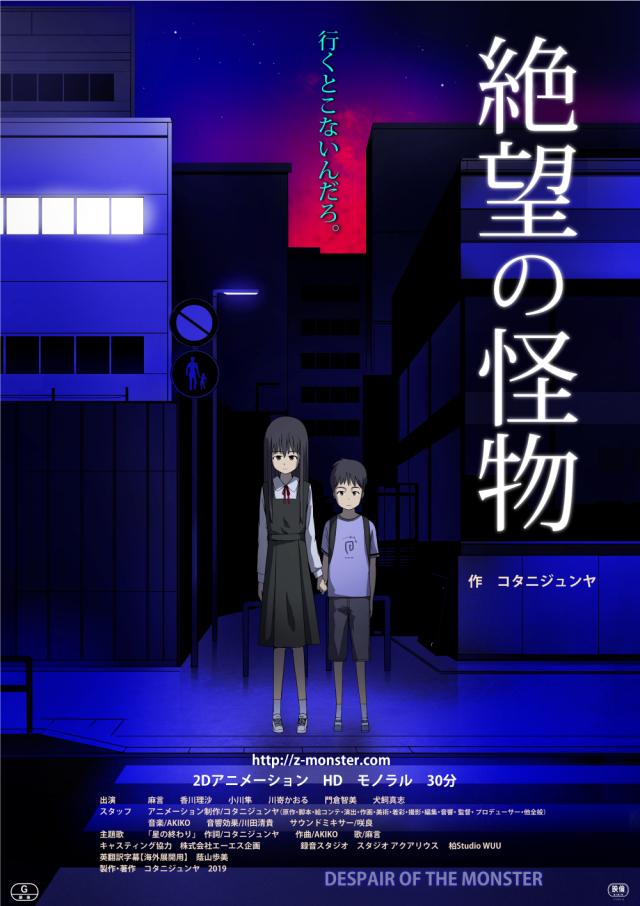 監督1人で制作した30分のアニメ『絶望の怪物』、名古屋・大須シネマでアンコール上映
