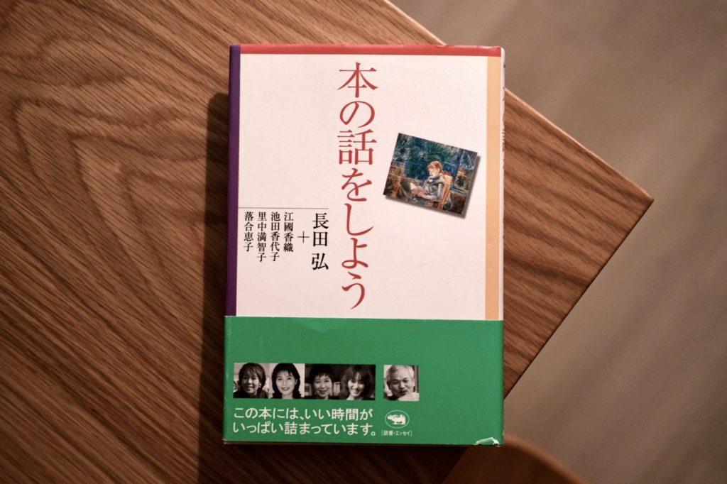 【連載】本と生活と。vol.6 長田弘ほか『本の話をしよう』