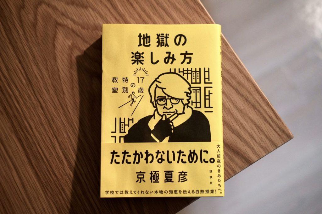 【連載】本と生活と。vol.5 京極夏彦『地獄の楽しみ方 17歳の特別教室』