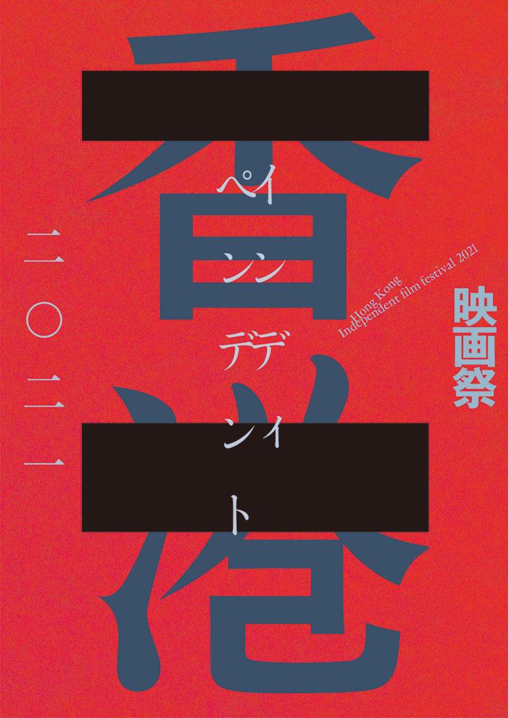 〈2021年香港インディペンデント映画祭〉大阪・京都・名古屋にて開催