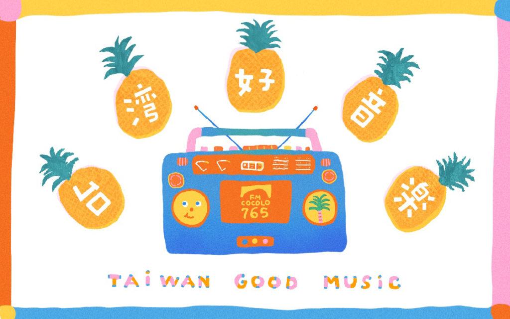 台湾の音楽シーンに特化したラジオ番組『台湾好音楽 Taiwan Good Music』スタート