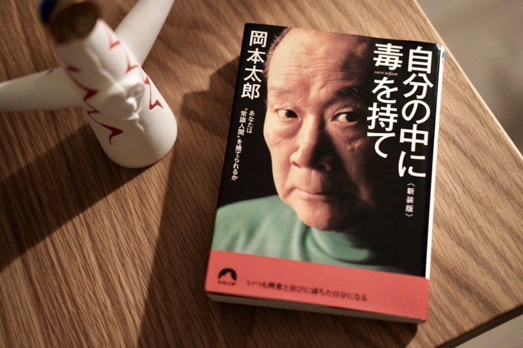 【連載】本と生活と。vol.8 岡本太郎『自分の中に毒を持て』