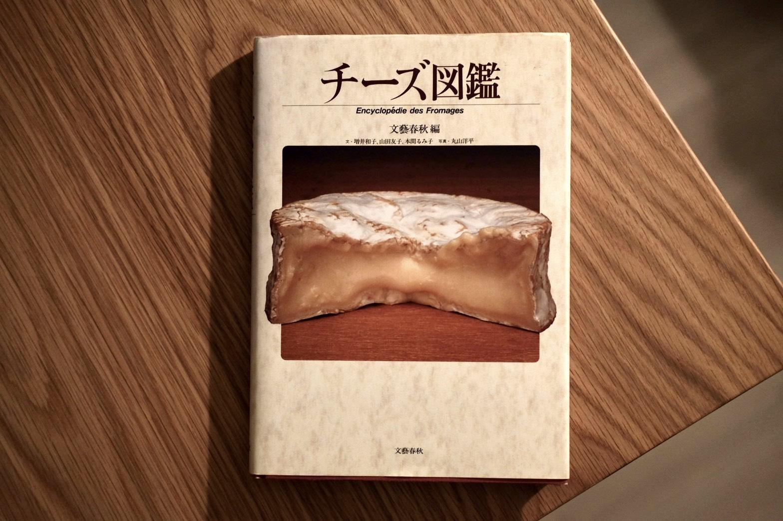【連載】本と生活と。vol.11『チーズ図鑑』