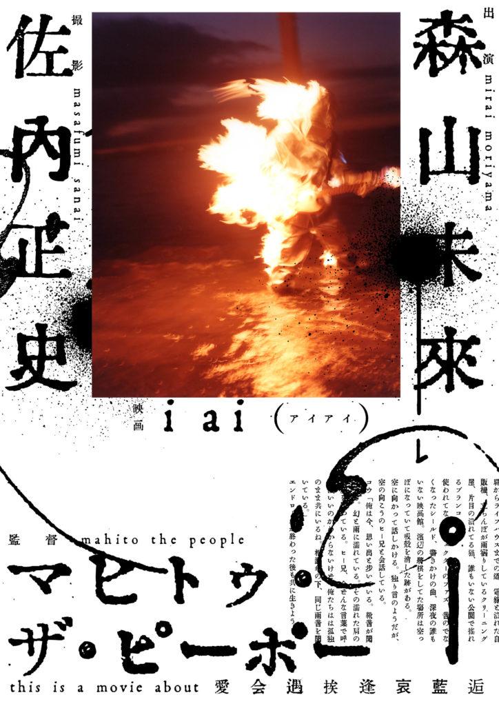 マヒトゥ・ザ・ピーポー監督映画『i ai(アイアイ)』、 主人公役含むキャストオーディション開催