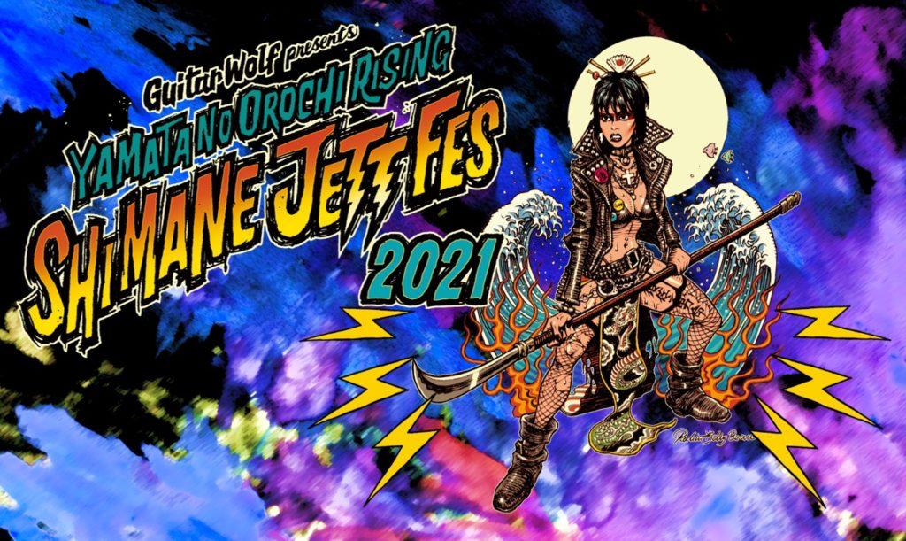 ギターウルフ主催の音楽フェス今年も開催、クリトリック・リスとのDOMMUNE出演も
