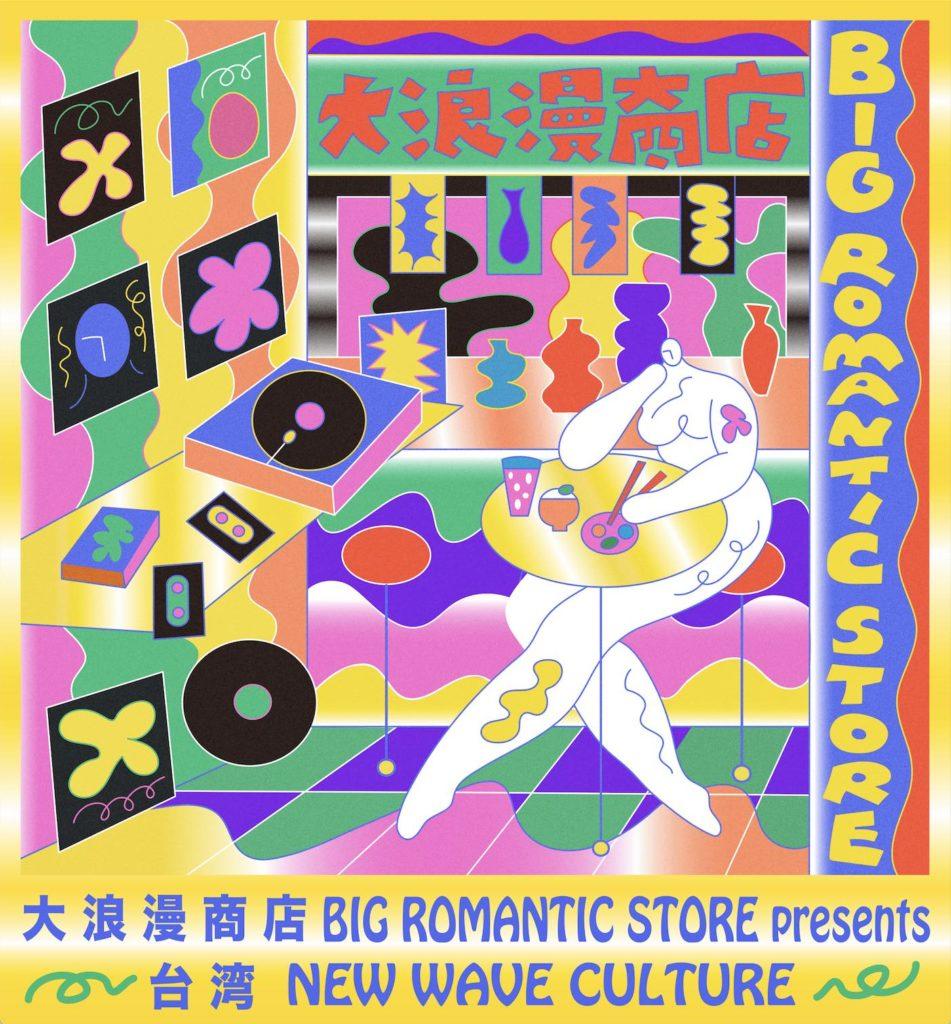 大浪漫商店1周年を記念した〈台湾NEW WAVE CLUTURE展〉開催