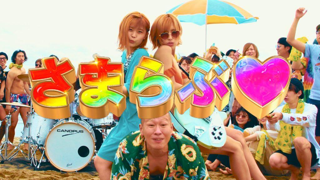 東京初期衝動が海辺で夏を堪能、「さまらぶ❤︎」MV公開