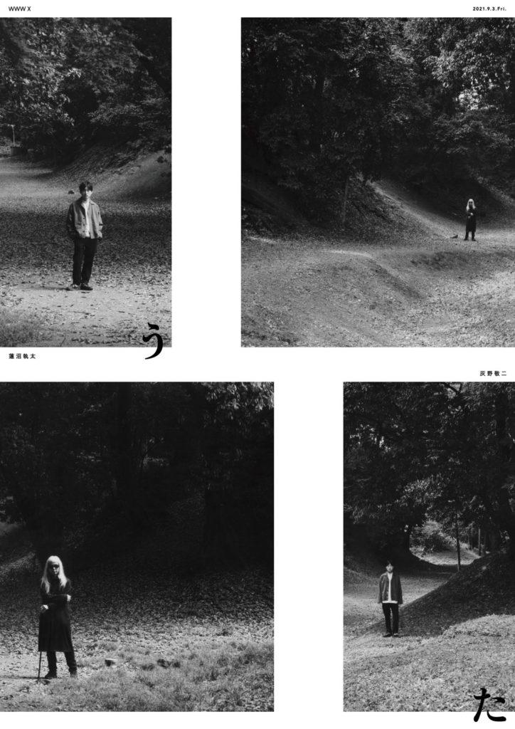 灰野敬二と蓮沼執太のコラボレーションライヴ振替公演、9月3日(金)WWW Xにて開催
