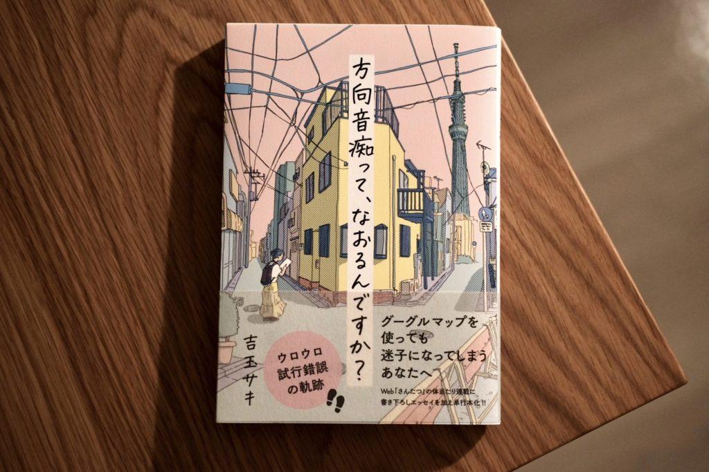 【連載】本と生活と。vol.14 吉玉サキ『方向音痴って、なおるんですか?』