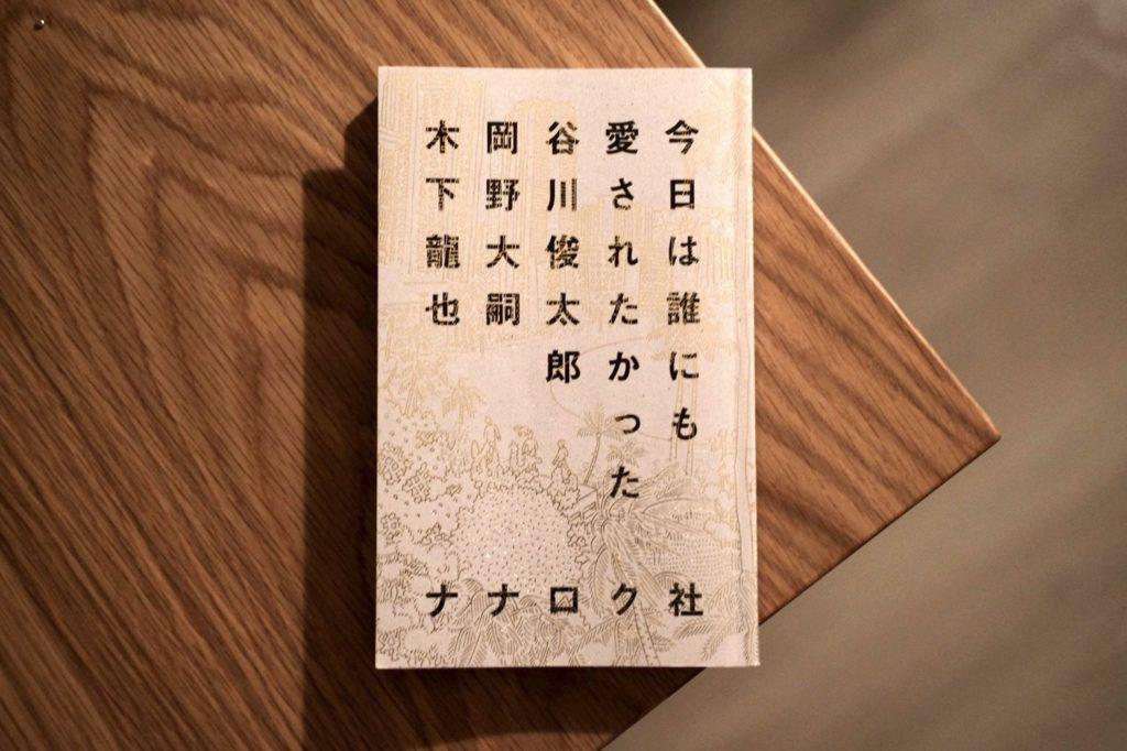 【連載】本と生活と。vol.16『今日は誰にも愛されたかった』