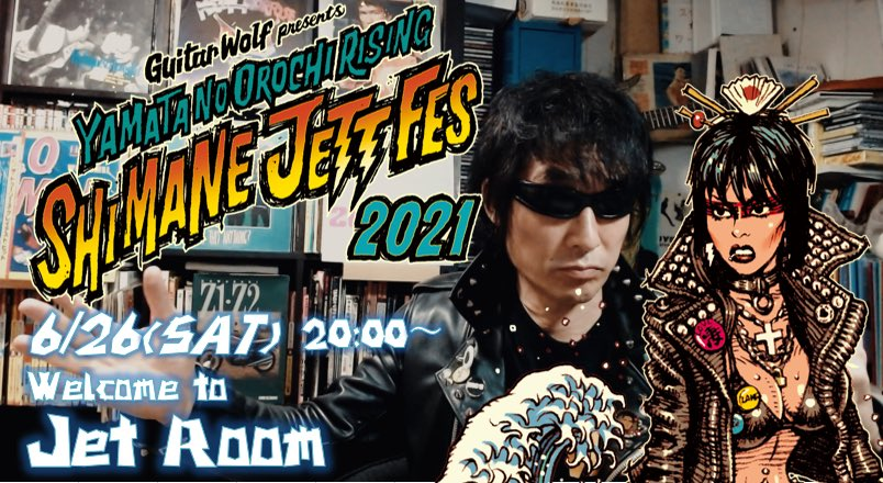 ギターウルフセイジ、今年の主催フェス開催を語る「2021年は現地開催を目指す!」