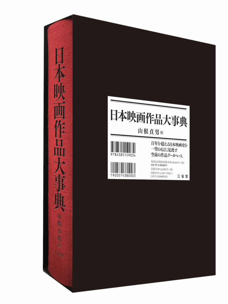 三省堂創業140周年記念企画『日本映画作品大事典』刊行記念トークショー開催