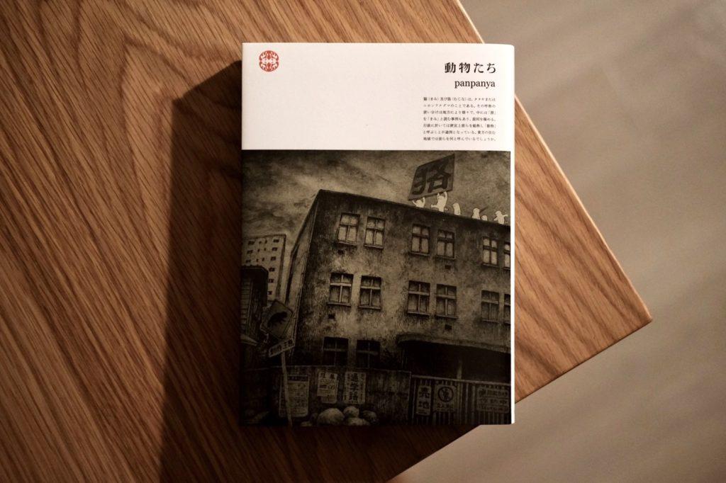 【連載】本と生活と。vol.19 panpanya『動物たち』