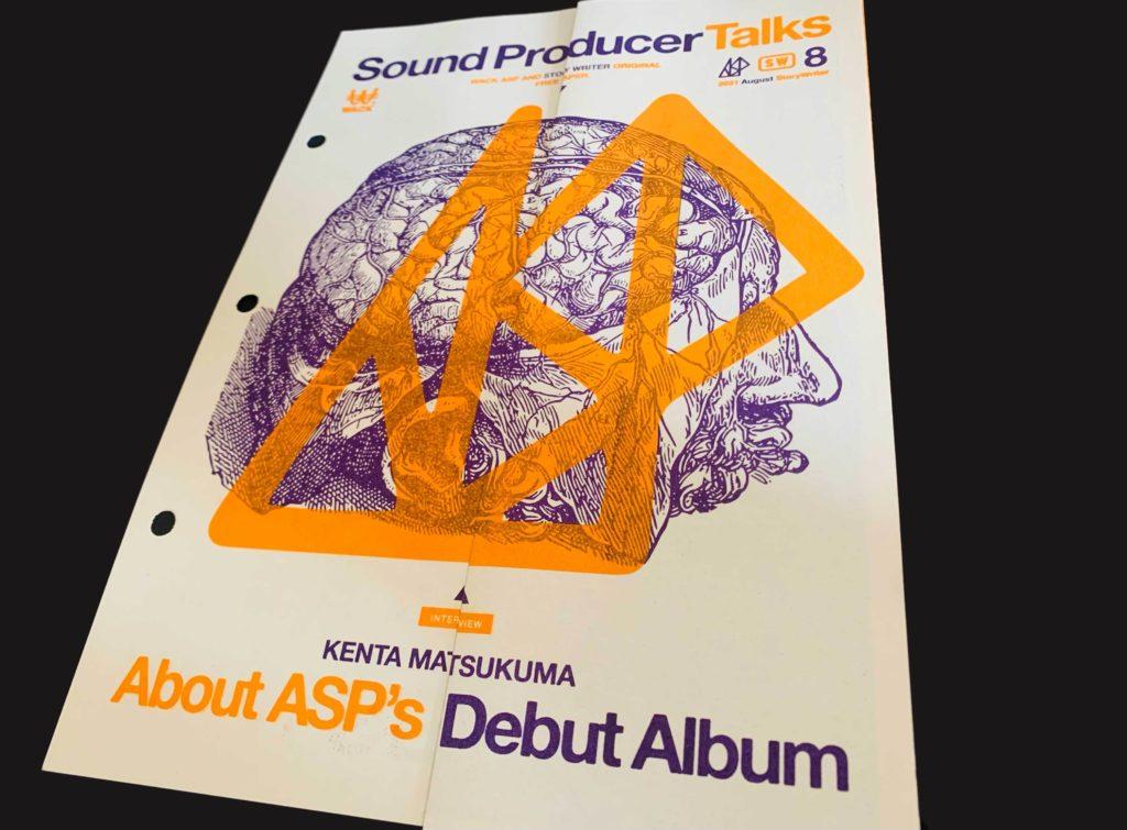ASPの分冊百科型フリーペーパー、3号は松隈ケンタが語るデビューアルバム