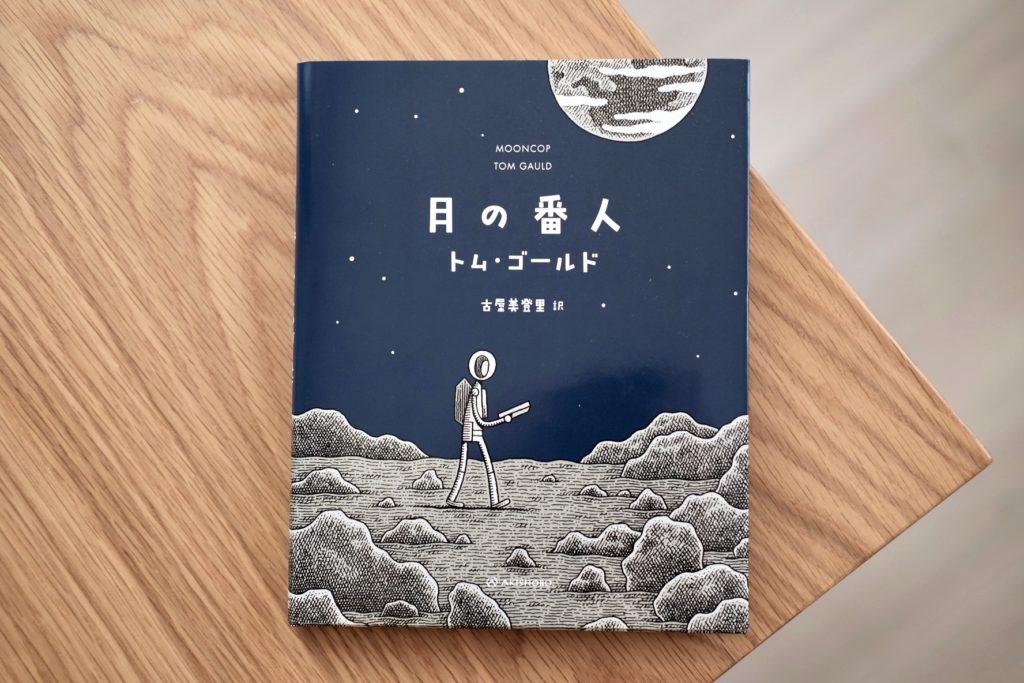 【連載】本と生活と。vol.25トム・ゴールド『月の番人』