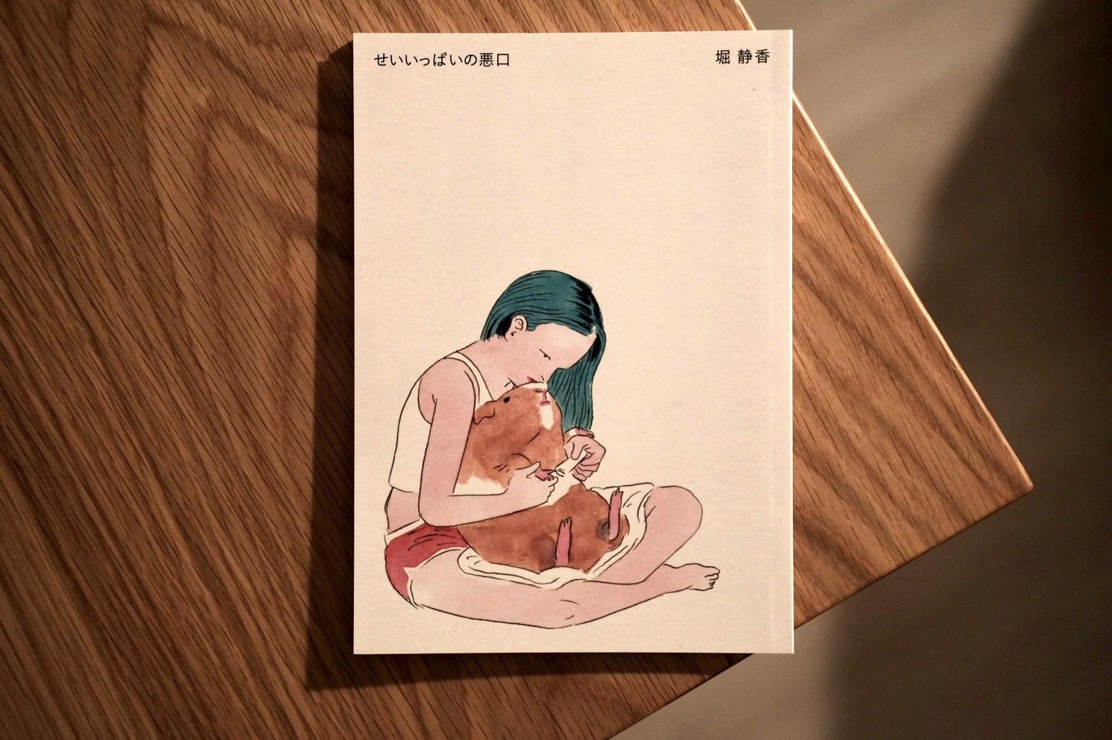 【連載】本と生活と。vol.22 堀静香『せいいっぱいの悪口』