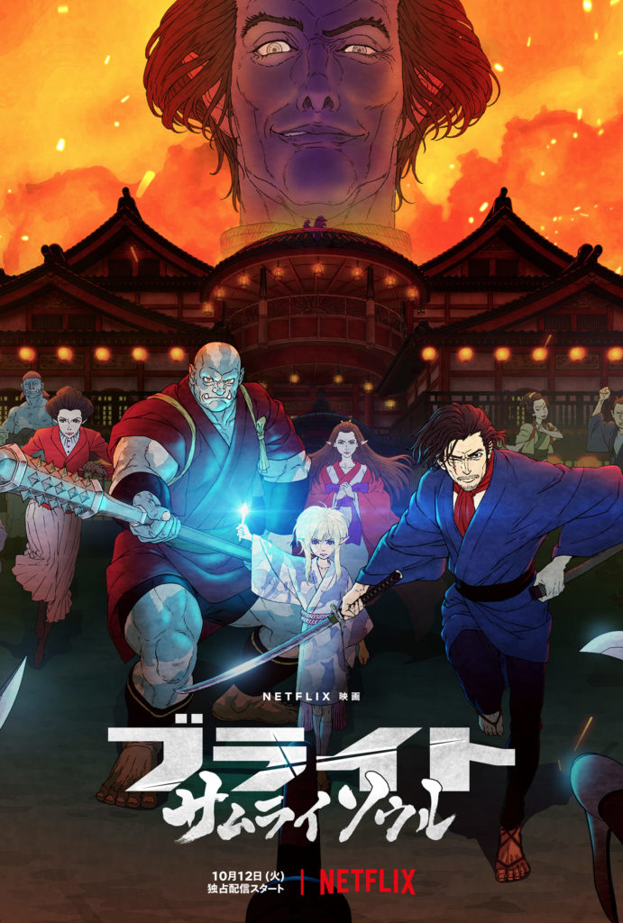 幕末から明治の日本が舞台、映画『ブライト:サムライソウル』Netflixにて配信